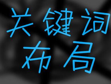 SEO关键词如何布局 海量关键词布局思路讲解