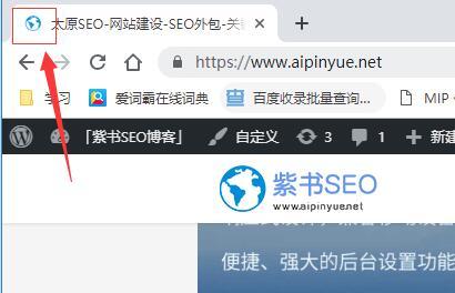 浏览器上显示的网站小图标是如何修改的
