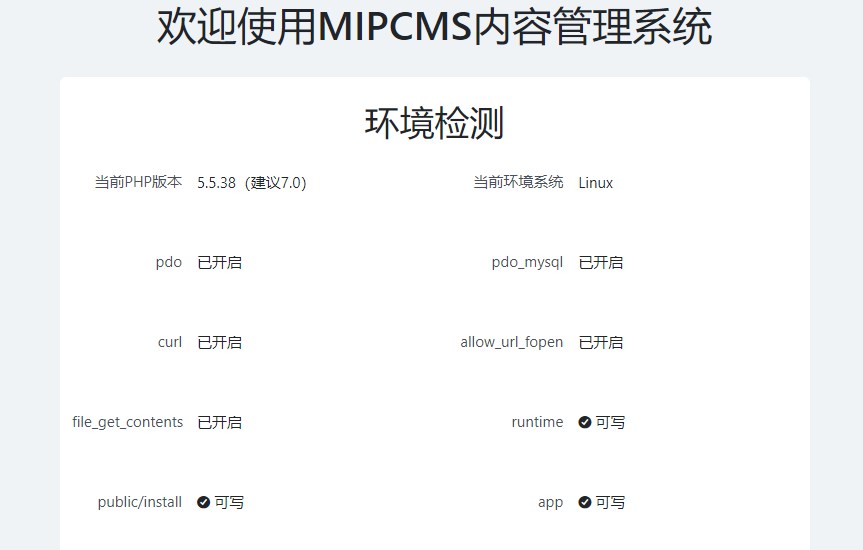 MIPCMS5.0安装图文教程
