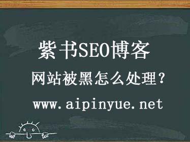 太原SEO:网站被黑怎么办 网站被挂入垃圾页面处理方法