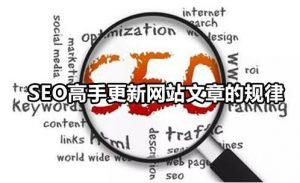 SEO文章越多越好吗,优化网站是不是发的文章越多越好