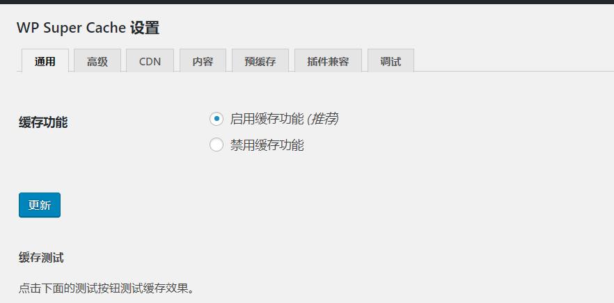 wordpress页面缓存加速插件分享