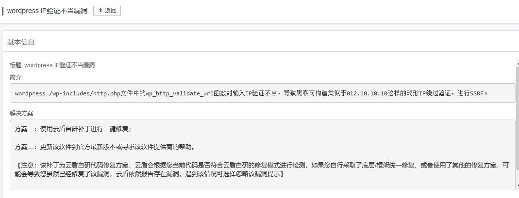 实测解决wordpress IP验证不当漏洞