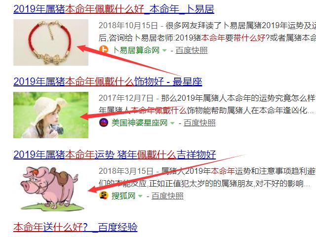[太原SEO]百度搜索结果的图片是怎么展示出来的