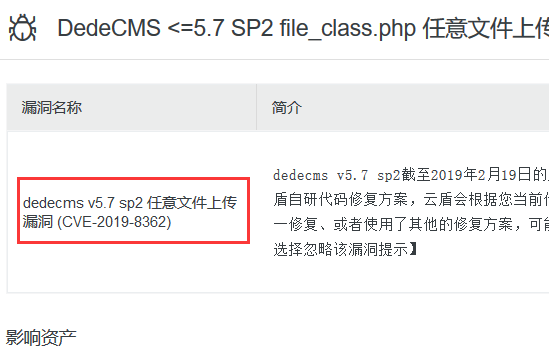 DedeCMS <=5.7 SP2 file_class.php 任意文件上传漏洞