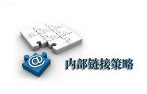 打造高价值的网站内部链接优化方法,文章关键词优化方案