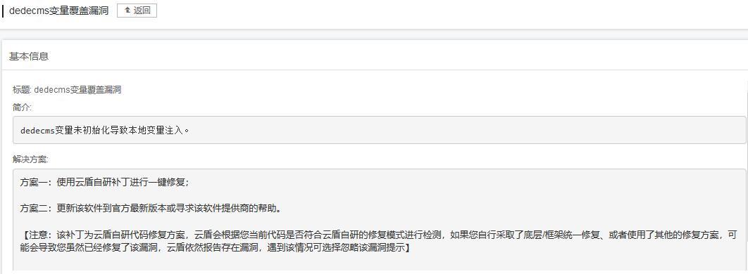 实测解决阿里云服务器织梦cmsdedesqp.class.php变量覆盖漏洞