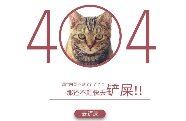 404状态页面什么意思 网页出现404