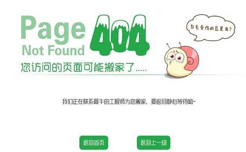 手机网页或者浏览器出现404 not found解决方法